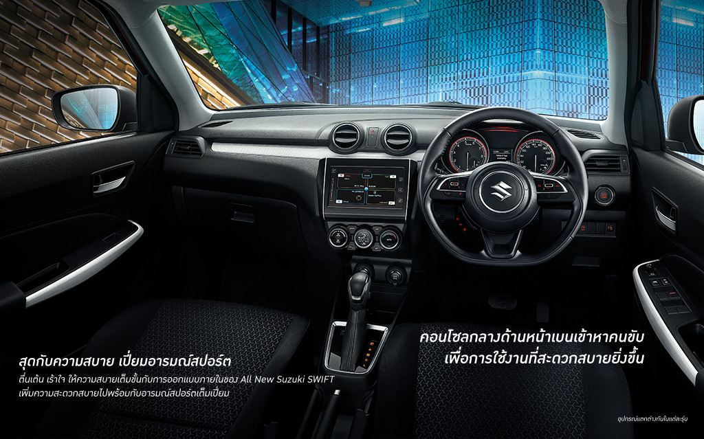 swift interior1