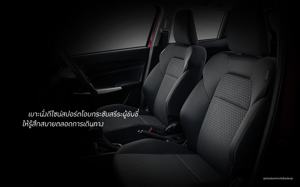 swift interior3